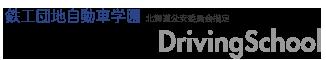 北海道公安委員会指定鉄工団地自動車学園