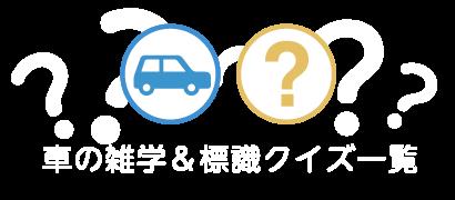 車の雑学&標識クイズ一覧