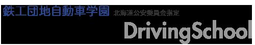 北海道公安委員会指定 鉄工団地自動車学園